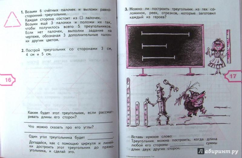 Класс 2 гдз конструирование математика
