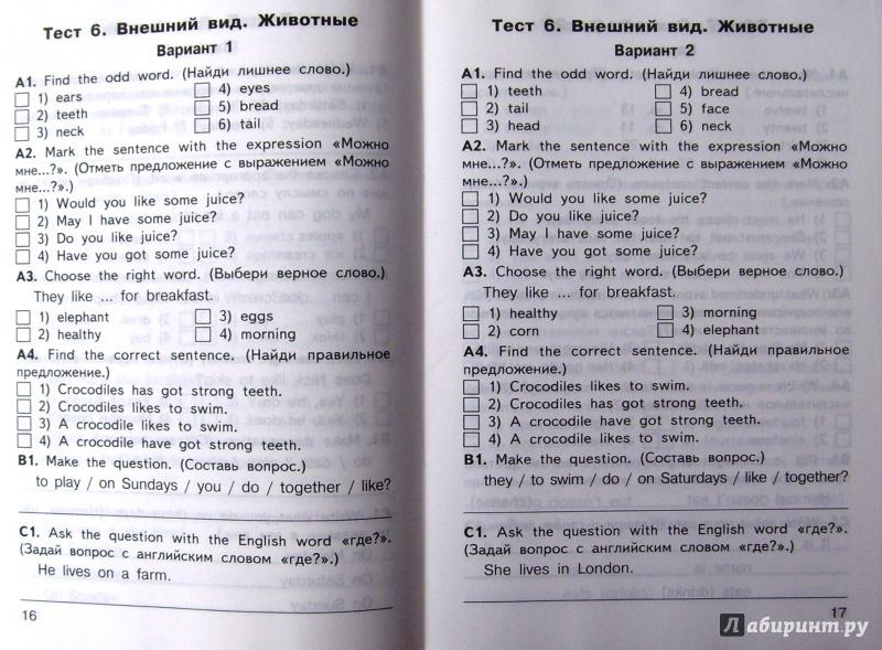 из для Английский язык класс Контрольно измерительные  Иллюстрация 35 из 40 для Английский язык 3 класс Контрольно измерительные материалы ФГОС Лабиринт книги