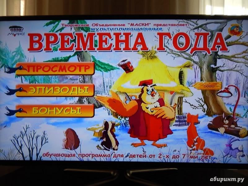 Иллюстрация 1 из 30 для Времена года (DVD) - Анатолий Валевский | Лабиринт - видео. Источник: Мелкова  Оксана