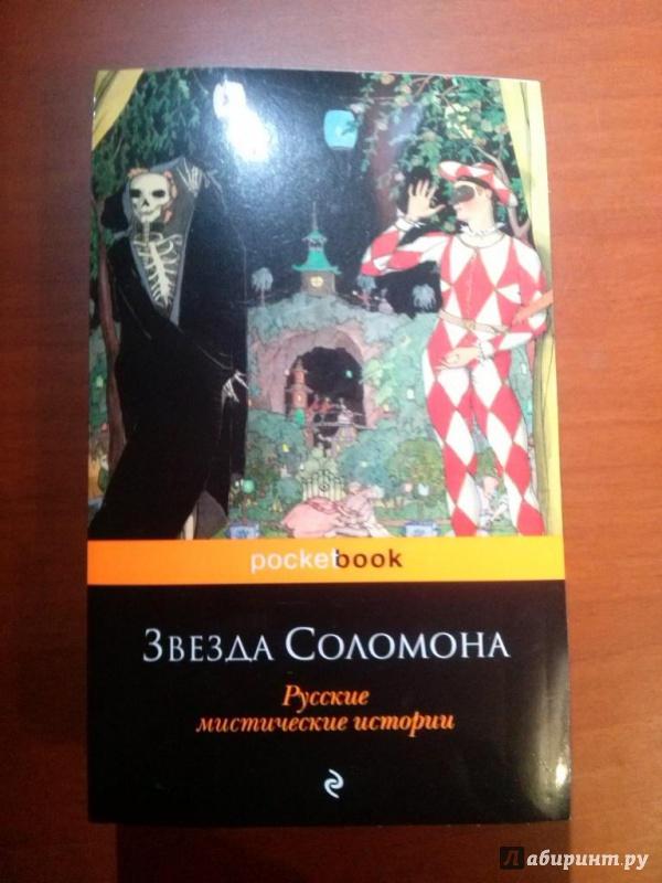 Иллюстрация 1 из 8 для Звезда Соломона. Русские мистические истории | Лабиринт - книги. Источник: Неизвестно