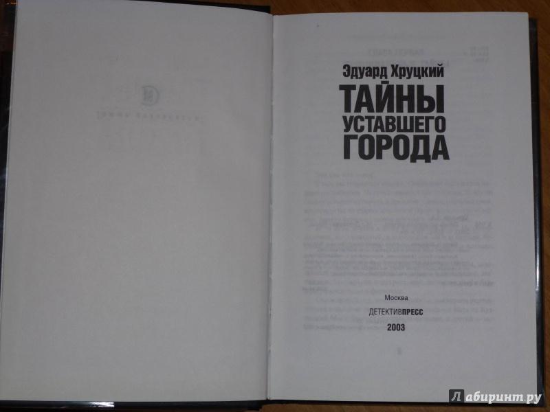 Иллюстрация 1 из 21 для Тайны уставшего города - Эдуард Хруцкий | Лабиринт - книги. Источник: КФ БАЗИС