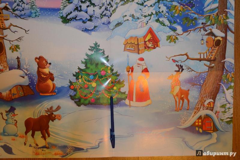 Иллюстрация 1 из 15 для Новый год в лесу - М. Земнов | Лабиринт - книги. Источник: juli_pani