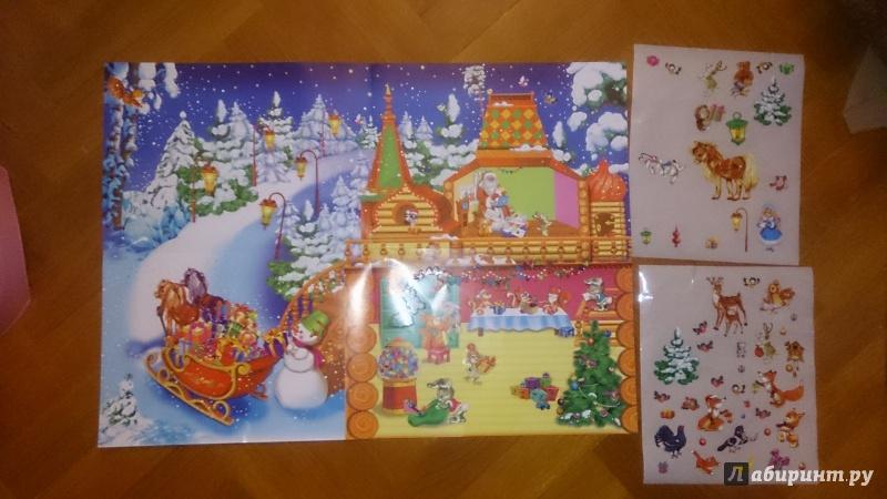 Иллюстрация 1 из 11 для Подарки Деда Мороза - Ольга Александрова | Лабиринт - книги. Источник: Осипова  Яна