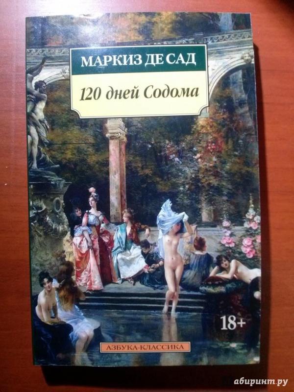 Иллюстрация 1 из 5 для 120 дней Содома, или Школа разврата - Маркиз де Сад | Лабиринт - книги. Источник: Неизвестно