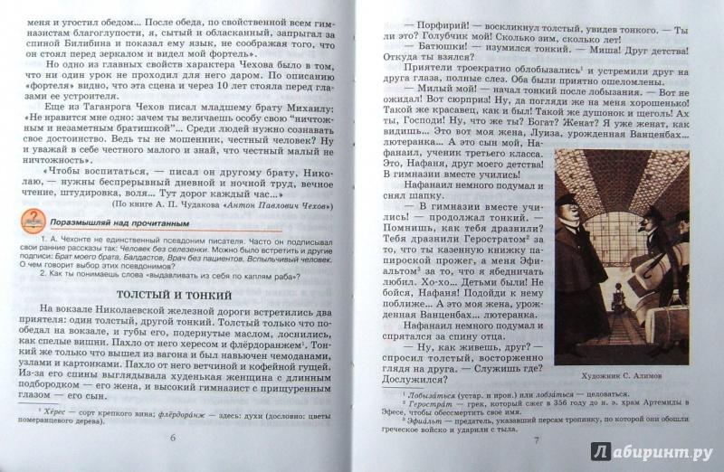 Литература снежневская ответы гдз 5 класс