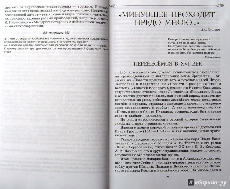 снежневская гдз литература 5 ответы класс