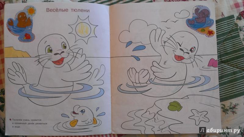 Иллюстрация 1 из 8 для Раскрась по образцу. Морские обитатели | Лабиринт - книги. Источник: Ольга