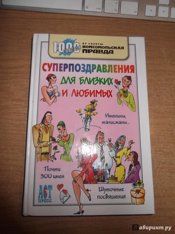 Иллюстрация 1 из 8 для Суперпоздравления для близких и любимых - Филиппов, Алексеев, Воробьев | Лабиринт - книги. Источник: ArSerKh
