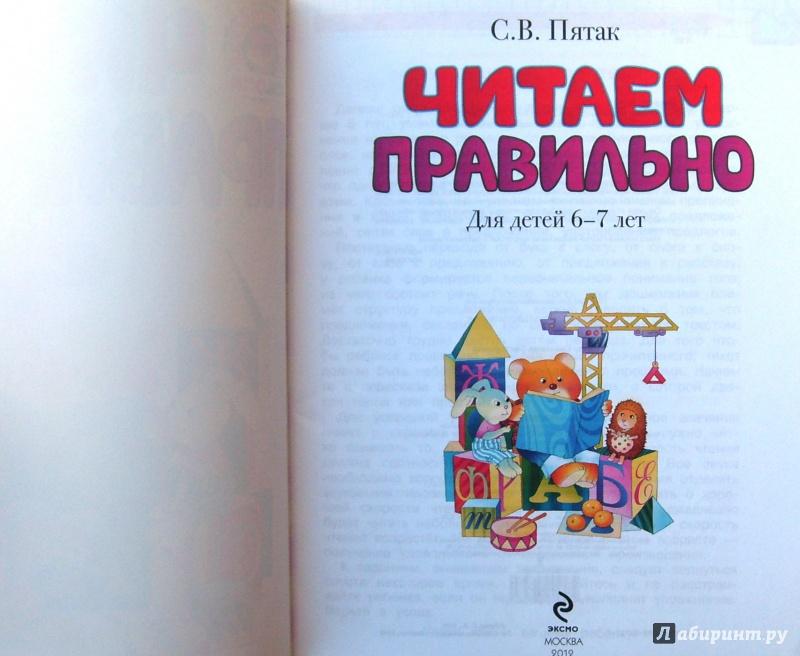 Маленькие сказки читать до 4 лет