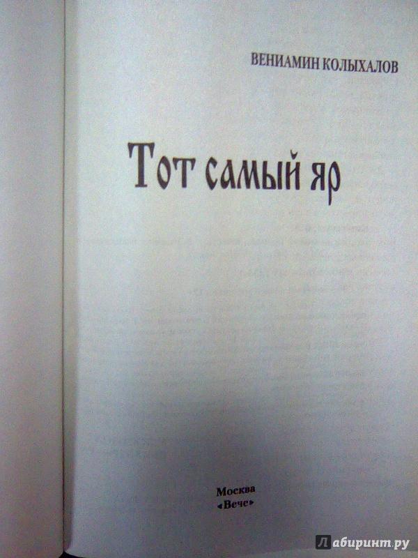 Иллюстрация 3 из 9 для Тот самый яр - Вениамин Колыхалов   Лабиринт - книги. Источник: Салус