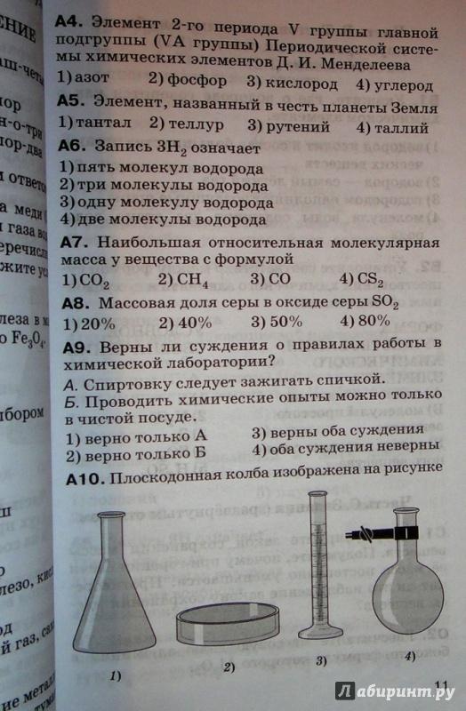 проверочные о.с и по гдз работы габриелян контрольные химии