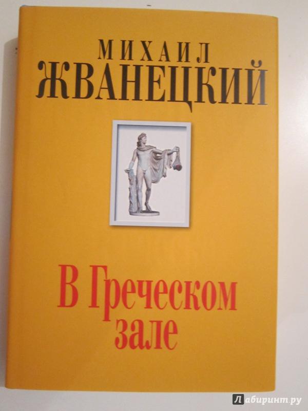 Жванецкий - апологет мещанства