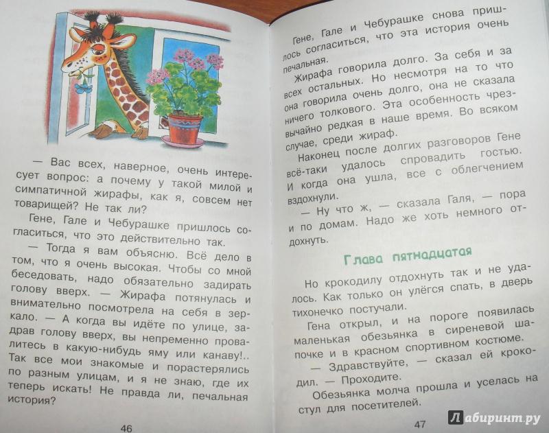 Иллюстрация 12 из 35 для Крокодил Гена и его друзья - Эдуард Успенский | Лабиринт - книги. Источник: anko15