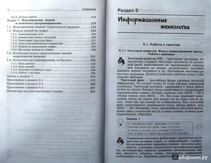 Залогова плаксин информатика практикум задачник 2