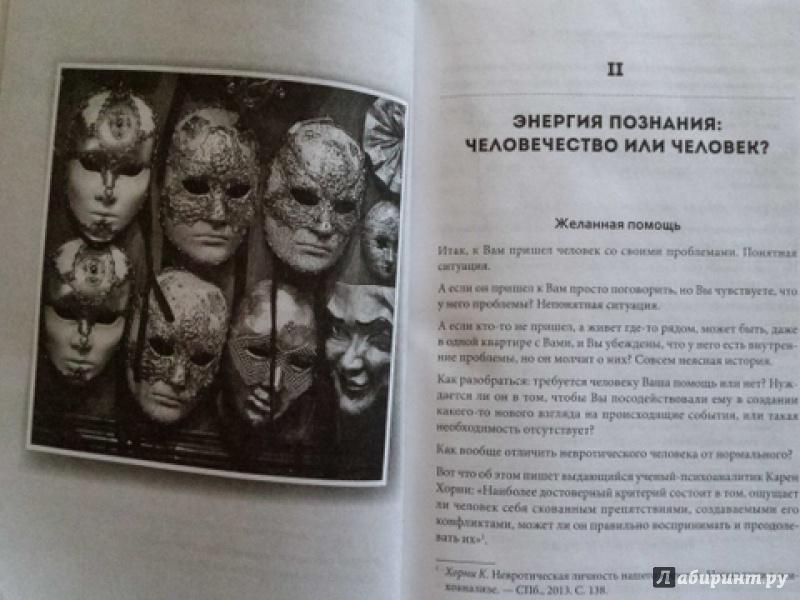 Иллюстрация 5 из 13 для Психофилософия 2.0. Книга для тех, кто устал бояться - Андрей Максимов   Лабиринт - книги. Источник: frida2014