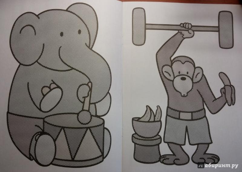 Иллюстрация 28 из 36 для Раскрась водой. Хвостатые и усатые   Лабиринт - книги. Источник: Мама Анюты