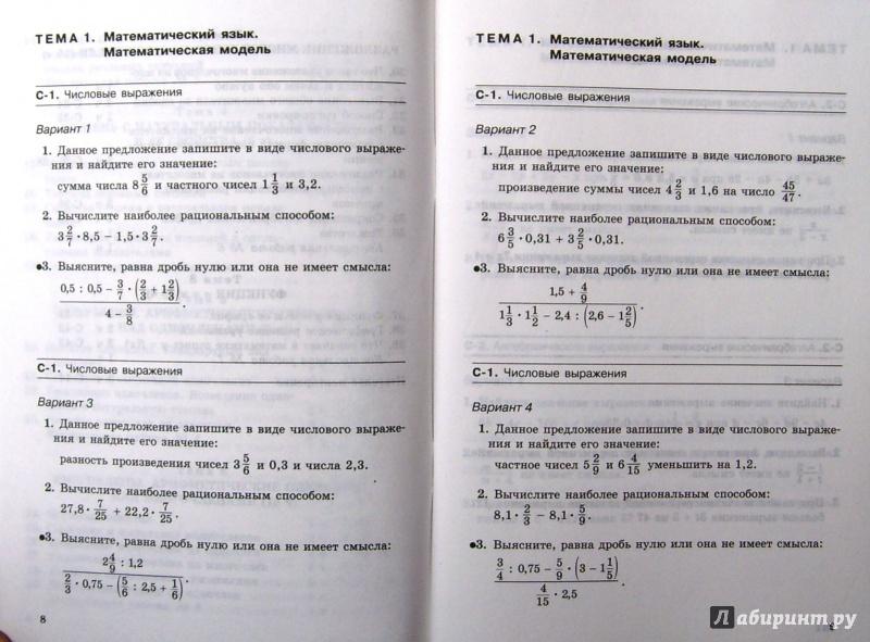Алгебра самостоятельные работы александрова7 класс гдз