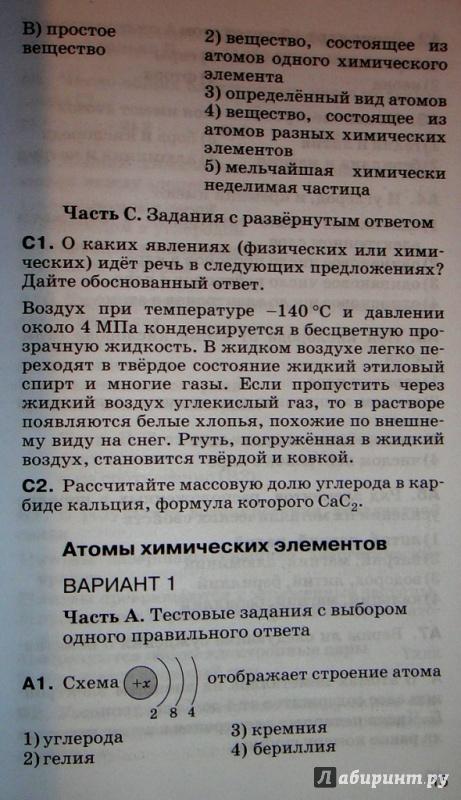 Рецензии покупателей на Химия класс Контрольные и проверочные  29 06 2016