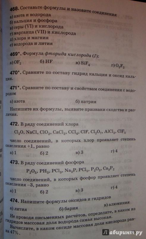 химия в тестах задачах и упражнениях габриелян лысова гдз