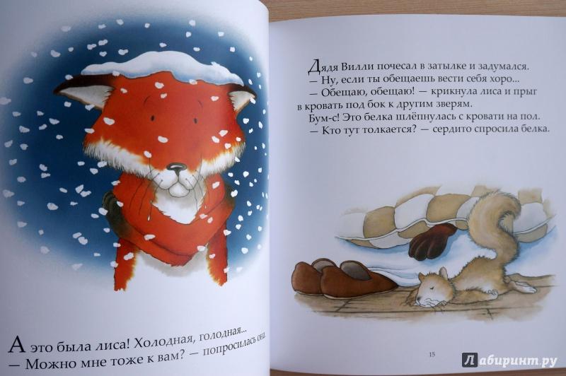 Иллюстрация 43 из 91 для Однажды зимней ночью - Ник Баттерворт | Лабиринт - книги. Источник: SHOPOklang