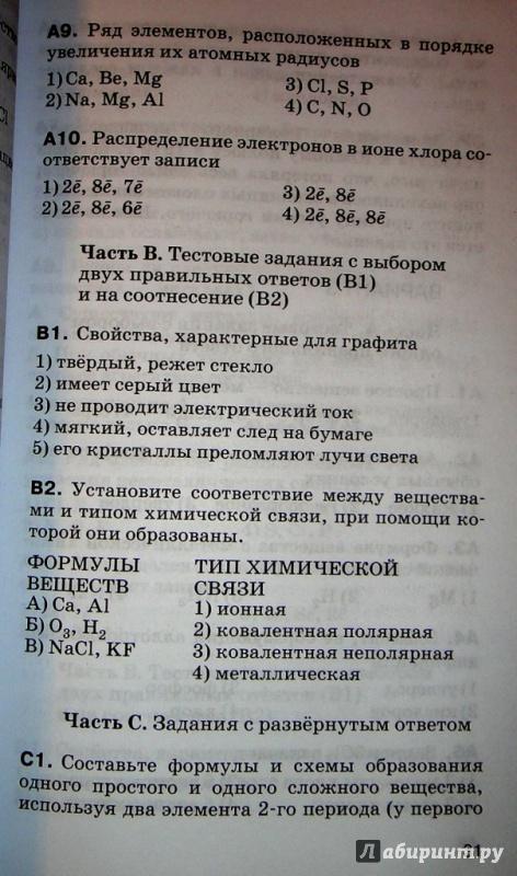 Гдз Контрольные По Химии Габриелян 10 Класс