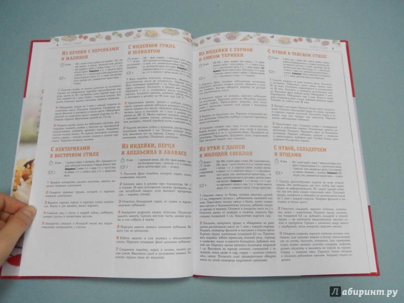 Иллюстрация 6 из 11 для 100 лучших рецептов праздничных салатов   Лабиринт - книги. Источник: dbyyb