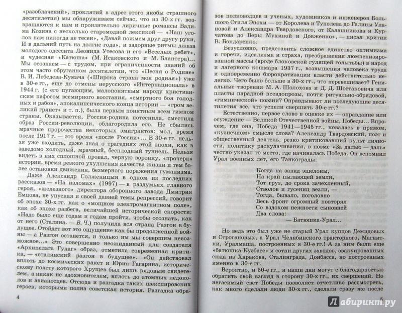 Чалмаев михайлов журавлев: литература 11 класс