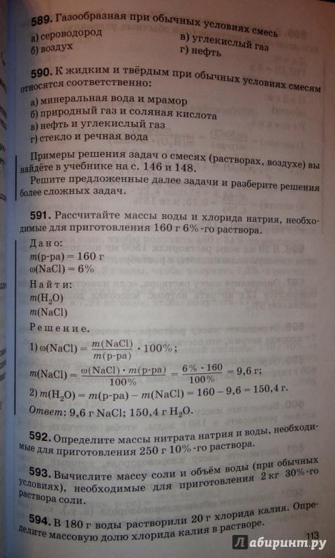 Задачах в к упражнениях гдз химия тестах