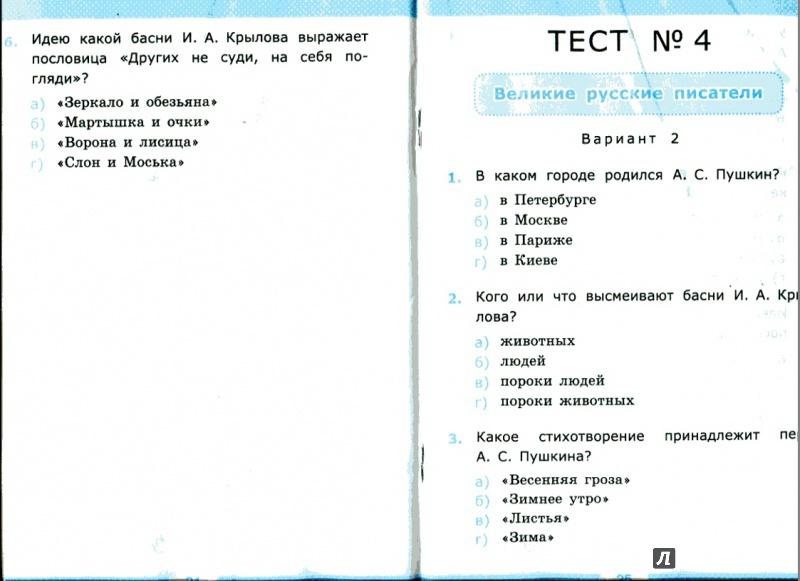 Тест по литературному чтению климанова 4 класс