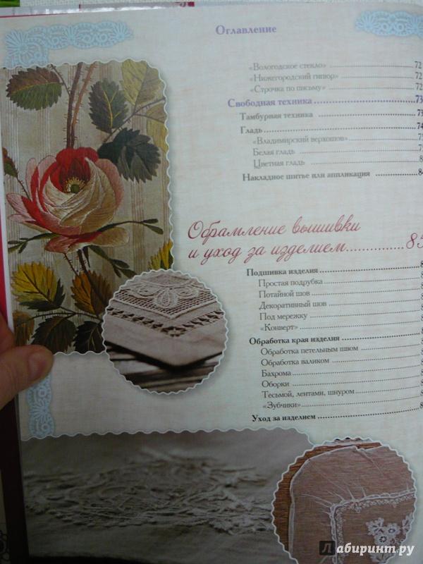 магазинах BarkovSki надежда сотникова русская вышивка энциклопедия проектируют производят