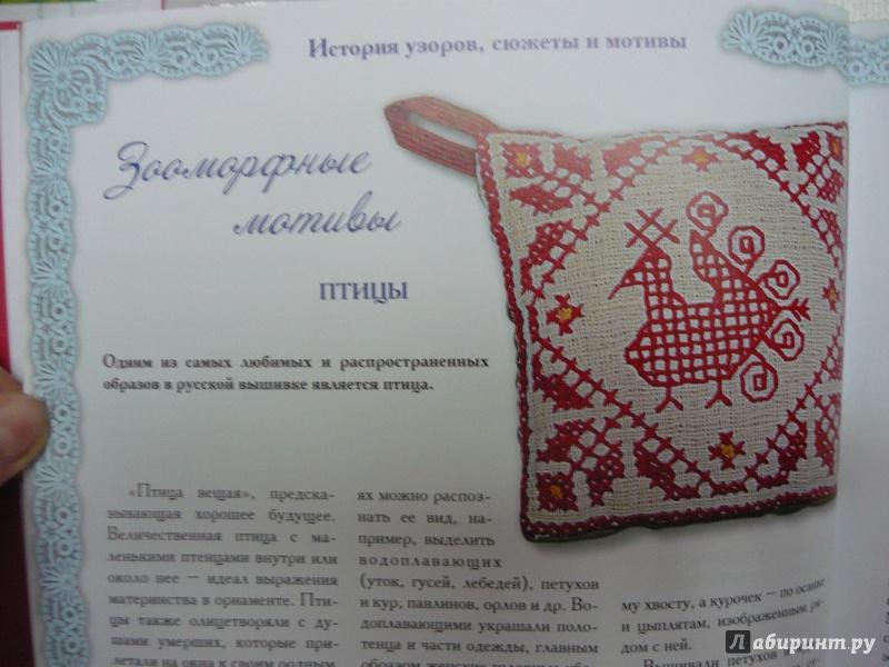 исподнее белье надежда сотникова русская вышивка энциклопедия что разновидностей