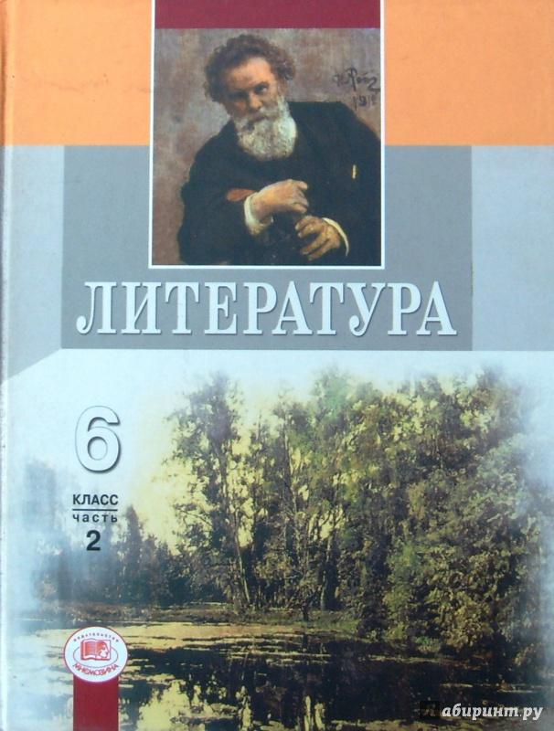 Гдз по литературе 5 класс снежневская 2 часть ответы на вопросы учебника