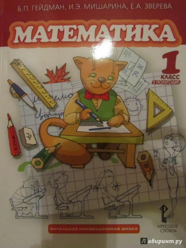 Готовые домашние задания математика 3 класс гейдман