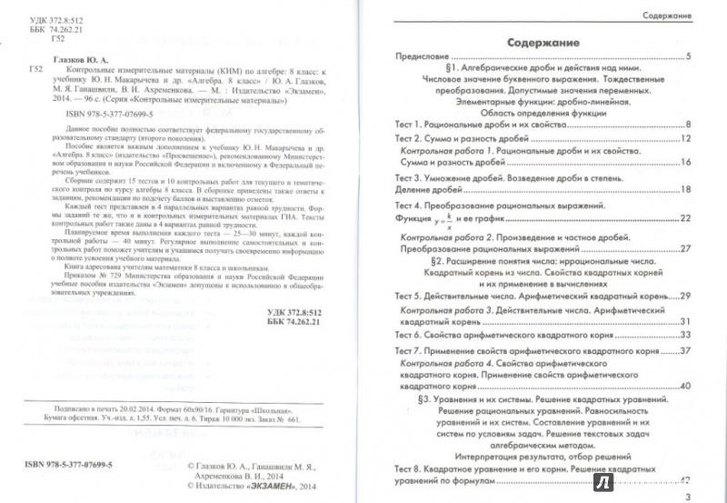 ахременкова математике глазков класс по гдз 6