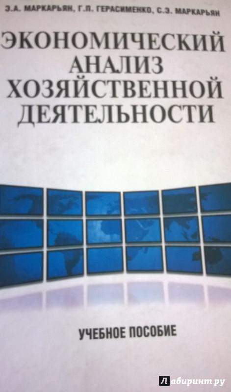 Иллюстрация 1 из 12 для Экономический анализ хозяйственной деятельности. Электронный учебник (CD) - Маркарьян, Герасименко, Маркарьян | Лабиринт - софт. Источник: very_nadegata