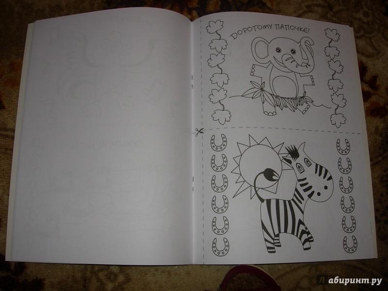 Иллюстрация 1 из 29 для Я рисую для тебя зверюшек | Лабиринт - книги. Источник: Михайлова  Надежда Александровна