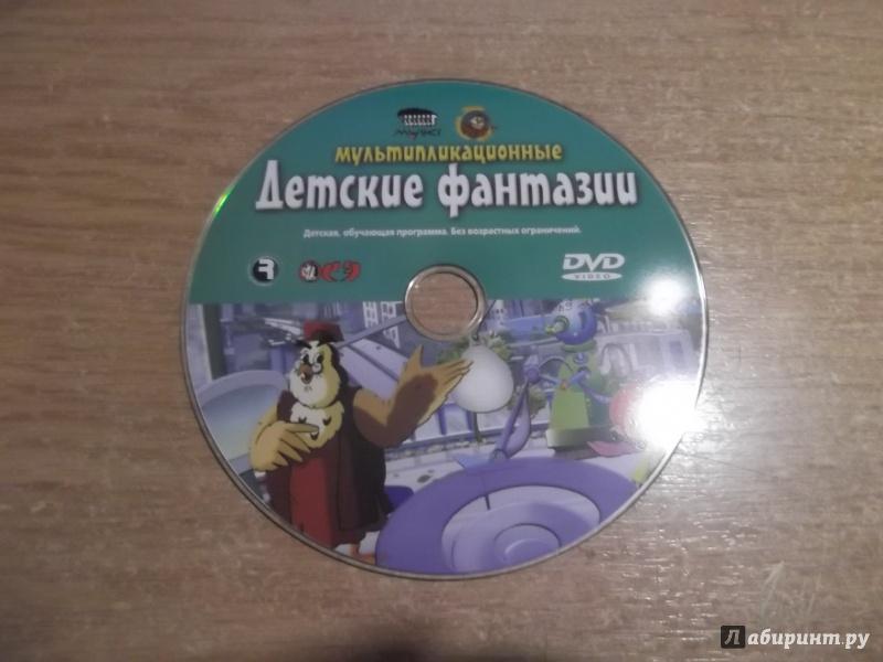Иллюстрация 1 из 11 для Детские фантазии (DVD) - Зарев, Валевский | Лабиринт - видео. Источник: ArSerKh