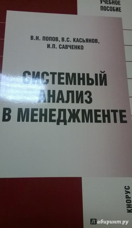 Иллюстрация 1 из 15 для Системный анализ в менеджменте (CDpc) - Попов, Касьянов, Савченко   Лабиринт - софт. Источник: very_nadegata