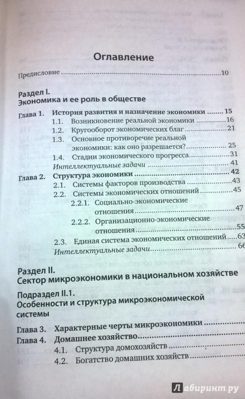 Иллюстрация 1 из 14 для Экономика (CDpc) - Евгений Борисов | Лабиринт - софт. Источник: very_nadegata