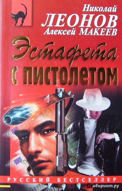 Иллюстрация 1 из 6 для Эстафета с пистолетом - Леонов, Макеев | Лабиринт - книги. Источник: Соловьев  Владимир