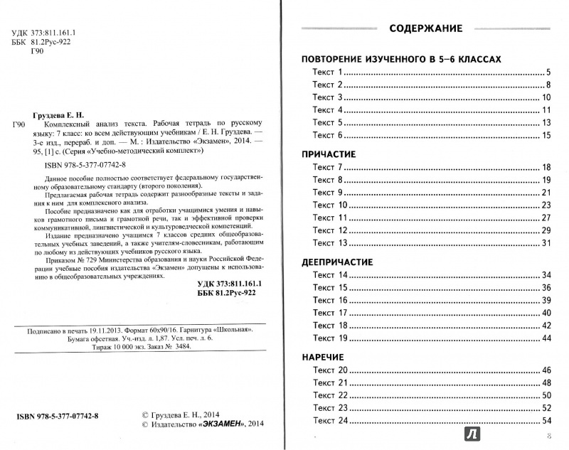 Гдз по комплексный анализ текста рабочая тетрадь по русскому языку 7 класс е