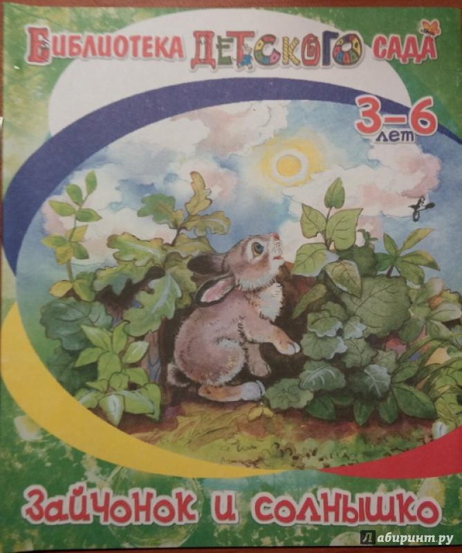 Иллюстрация 1 из 9 для Зайчонок и солнышко - Елена Ермолова | Лабиринт - книги. Источник: Мама Анюты