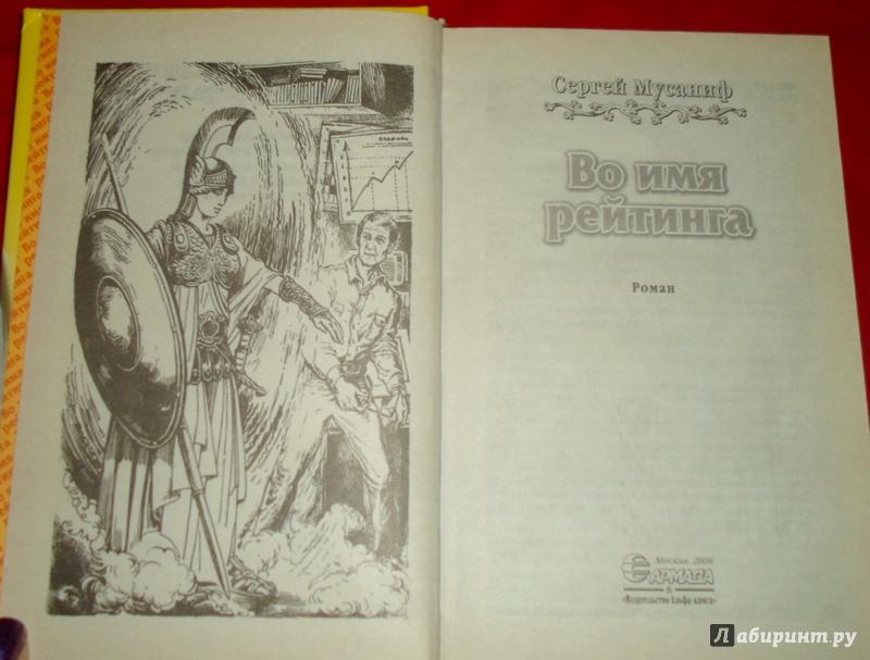 Иллюстрация 1 из 9 для Во имя рейтинга: Фантастический роман - Сергей Мусаниф | Лабиринт - книги. Источник: Ушки на макушке