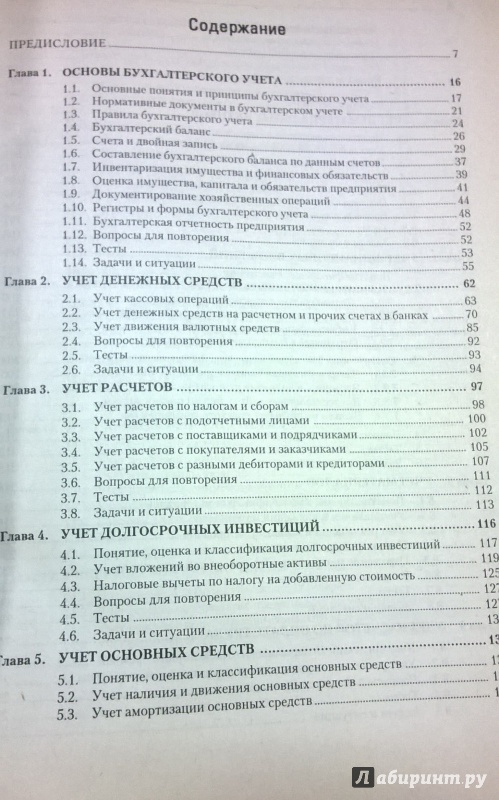 Иллюстрация 1 из 11 для Бухгалтерский финансовый учет. 3-е издание - Каморджанова, Карташова   Лабиринт - книги. Источник: very_nadegata