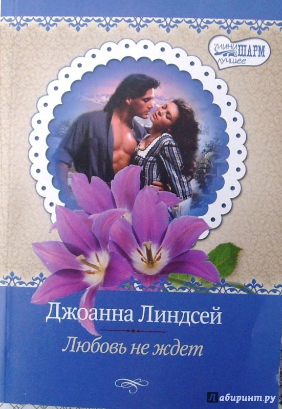 Иллюстрация 1 из 6 для Любовь не ждет - Джоанна Линдсей   Лабиринт - книги. Источник: Соловьев  Владимир