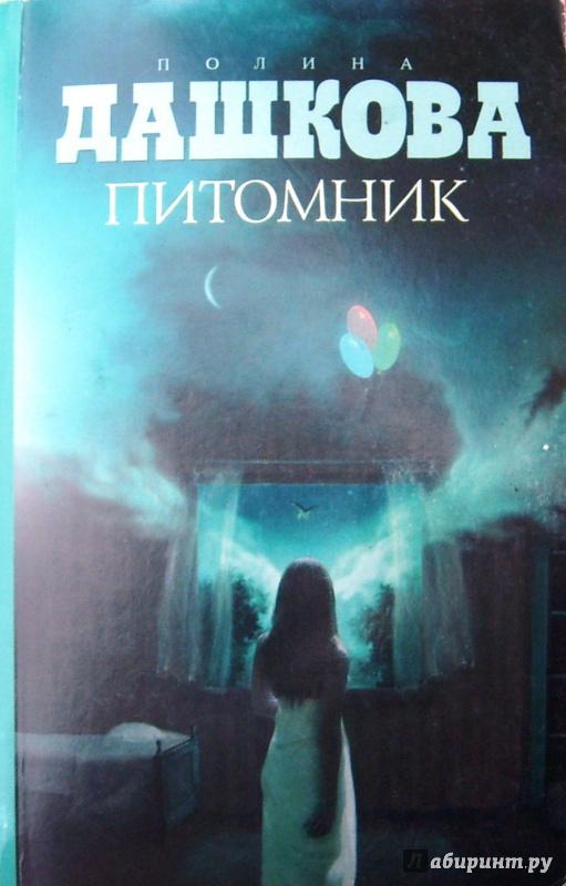 Иллюстрация 1 из 34 для Питомник - Полина Дашкова   Лабиринт - книги. Источник: Соловьев  Владимир