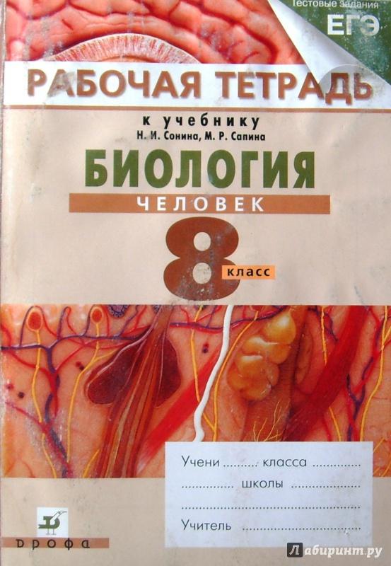 Ответы рабочая тетрадь по биологии 8 класс н.и.сонина м.р.сапина