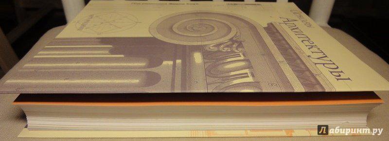 Иллюстрация 1 из 18 для Основы архитектуры - Эмили Коул   Лабиринт - книги. Источник: very_nadegata