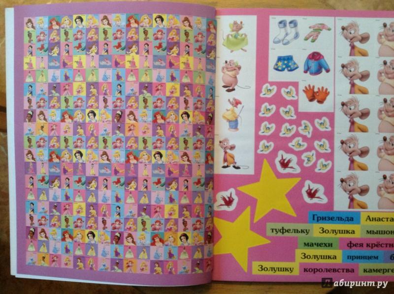 Иллюстрация 1 из 3 для Принцессы. Развивающая книга и более 700 наклеек | Лабиринт - книги. Источник: Зубкова  Марина