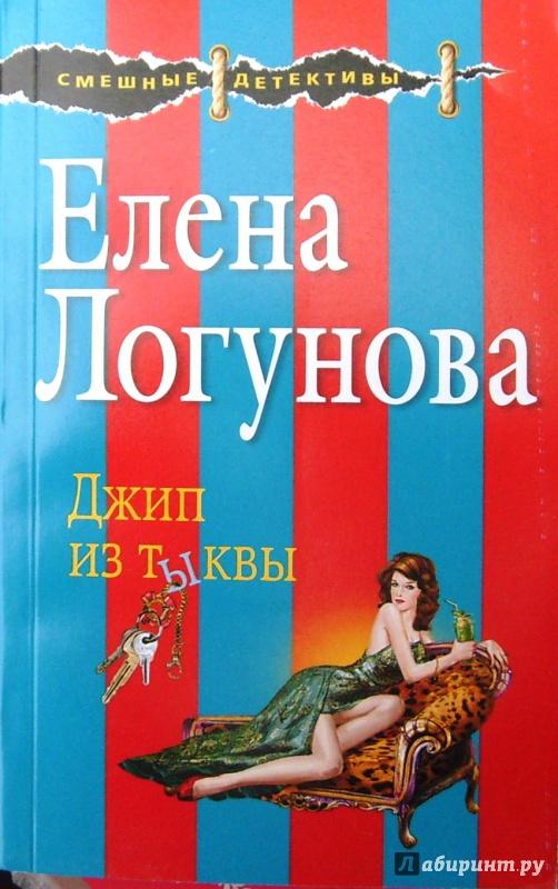 Иллюстрация 1 из 6 для Джип из тыквы - Елена Логунова | Лабиринт - книги. Источник: Соловьев  Владимир